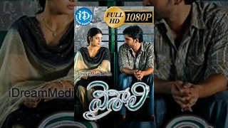 Vaishali Telugu Full Movie - HD