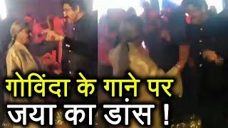 Jaya Bachchan DANCES on Govinda's song in Mohit Marwah's wedding ; Watch Video | FilmiBeat