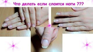 Как сделать чтобы ногти чтобы не ломались и не слоились