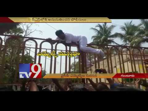 YCP MLA Mustafa jumps PS gate to meet arrested MLA Chevireddy TV9