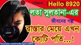 Lota Sultana - Jiboner Golpo - Hello 8920 - Lota Sultana Life Story By Radio Special
