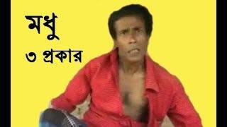মধু ৩ প্রকার # টুকুর সেরা হাসির বাংলা কৌতুক   Bangla koutuk ft mojibor   Bangla Funny