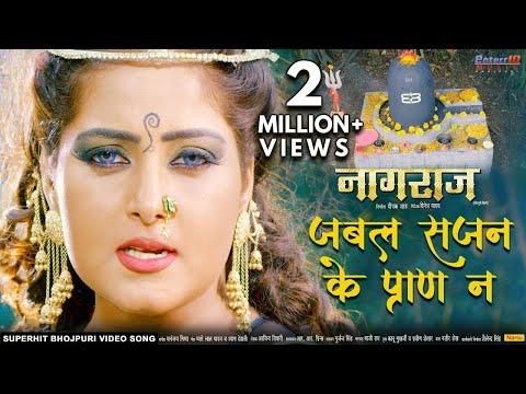 Xxx Mp4 जबले सजन के प्राण न Jable Sajan Ke Pran Na Naagraaj नागराज Bhojpuri Hit Song VIDEO SONG 3gp Sex
