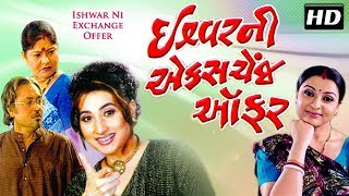 Ishwar Ni Exchange Offer| Superhit Gujarati Comedy Natak Full 2017 | Sejal Shah|Suchita Trivedi