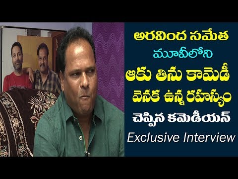Xxx Mp4 AravindaSametha Movie Fame Manik Reddy About Aaku Thinnu ComedyScene Interview Film Jalsa 3gp Sex