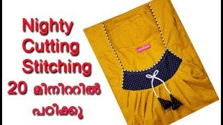 Nighty cutting and stitching tutorial 20 minute il Malayalam, easy method DIY tutorial