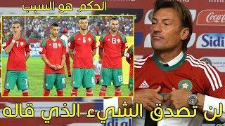 مؤثر شاهد تصريح جديد لهيرفي رونار  بعد الهزيمة أمام البرتغال صدم جميع المغاربة...لن تصدق ما قاله فيه