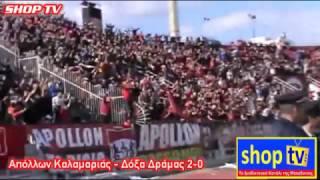 ΑΠΟΛΛΩΝ ΚΑΛΑΜΑΡΙΑΣ - ΔΟΞΑ ΔΡΑΜΑΣ 2-0 / SHOP TV / Γ' Μέρος