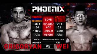 Armen Grigoryan vs Xie Wei Full Fight (Muay Thai) - Phoenix 2
