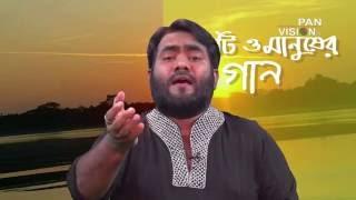 Mati O Manusher Gan-12 Song : Majhi Baiya Jaore Kotha o Shur : Sangrihito Shilpi : Anisur Rahman