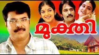 MUKTHI (മുക്തി ) | Malayalam Full Movie | Mammootty, Shobhana & Urvashi | Family Entertainer