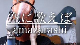 【ウマすぎ注意⚠︎】空に歌えば/amazarashi 《歌詞付》アニメ「僕のヒーローアカデミア」OP 鳥と馬が歌うシリーズ