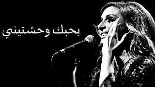 أنغام - بحبك وحشتيني - من حفل ختام مهرجان فبراير الكويت - 2018