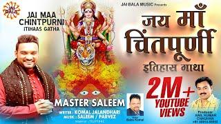 Jai Maa Chintpurni Itihaas Gatha | History | Darshan | Yatra | JaI Bala Music