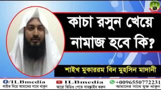 Kacha Rosun Kheye Salat Hobe Ki?  Sheikh Mokarom Bin Mohsin Madani  waz Bangla waz 