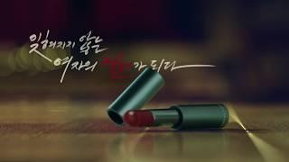 [FORENCOS] 포렌코즈 '잊혀지지 않는 카리스마' 송중기 립스틱 CF 대공개