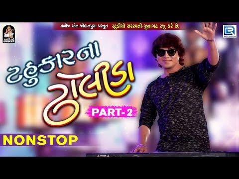 Xxx Mp4 Tahukar Na Dholida 2 Non Stop New Gujarati Garba Yogesh Purabiya Devji Thakor Madhu Chelani 3gp Sex