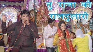 Tu Raja Ki Rajdulari | New Bhole Baba Song 2016 | Sonu Kaushik Bhajan | New Latest Haryanvi Songs