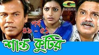 Shanto Kutir | Drama Serial | Epi 49 - 51 | ft Chanchal Chowdhury, Tisha, Fazlur Rahman Babu
