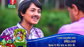 Choritro Neta | BanglaVision Eid Natok Promo | Eid al-Adha 2017