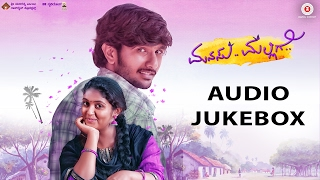 Manasu Malligey - Full Movie | Audio Jukebox | Kannada | Nishant & Rinku Rajguru