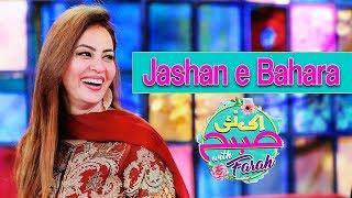 Jashan e Bahara   Ek Nayee Subah With Farah   18 February 2019   Aplus
