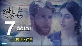 Tej El Hadhra Episode 07 Partie 01
