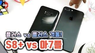 갤럭시S8플러스 vs 아이폰7플러스 속도비교 테스트, 플러스친구 격돌! [더로그 1080p 60fps]