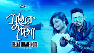 Shukher Dekha | Belal Khan | Nodi | Sameer Mixed | Official Lyrical Video | Bangla New Song 2017