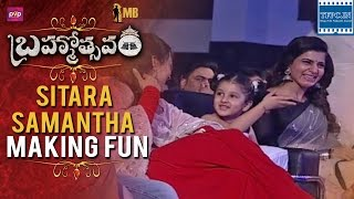 Mahesh Babu's Daughter Sitara and Samantha Making Fun In Brahmotsavam Audio Launch | TFPC