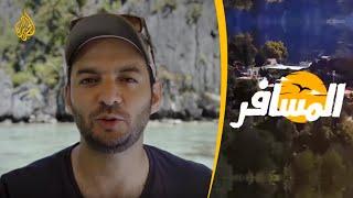 برنامج المسافر- الفلبين-لؤلؤة الشرق- الحلقة الثانية