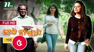 Drama Serial Post Graduate | Episode 05 | Directed by Mohammad Mostafa Kamal Raz