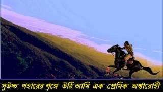Bhupen Hazarika XU UCCHA PAHARER সুউচ্চ পাহারের শৃঙ্গে উঠি আমি এক প্রেমিক অশ্বারোহী