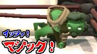 【ぺいんと×あしあと】イッツァ!マジック(/・ω・)/ パート28【Gang Beasts】
