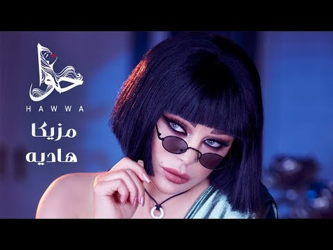 Xxx Mp4 Haifa Wehbe Mazzika Hadya Official Lyric Video هيفاء وهبي مزيكا هاديه 3gp Sex