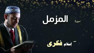 القران الكريم بصوت الشيخ اسلام فكرى | سورة المزمل