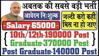 Total Post 700000   10th/12th pass-190000 Post   Salary 65000   latest sarkari naukri 2018