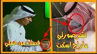 ابوكاتم ناصر الحربي نشر صورتي -والاخير يرد فصلت من عملي