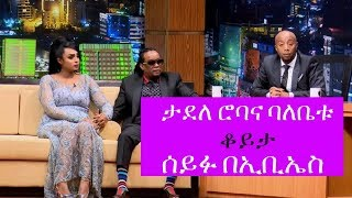 Seifu on EBS: Interview with Musician Tadele Roba | Part 2