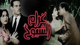 فيلم غرام الشيوخ - Gharam Elsheyoukh Movie