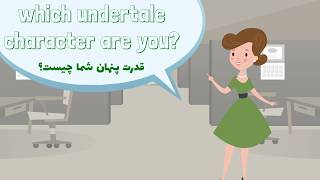 which Undertale character are you? (قدرت پنهان شما چیست؟)