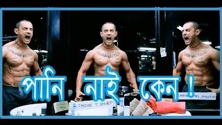 FUNNY BANGLA DUBBED GHAJINI