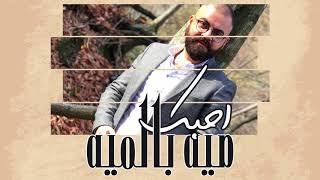 حسين العيسى - احبك ميه بالميه ( حصريا ) | Hussain Al issa 2018