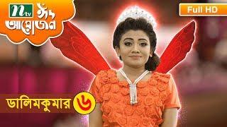 Drama Serial : Dalim Kumar, Episode 06 | Tanjin Tisha, Tanvir Khan by A R Belal, A T M Maqsudul Haq