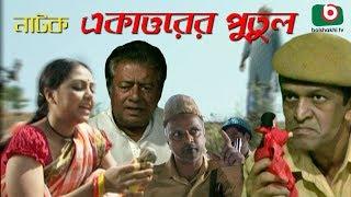 Bangla Natok | Ekattorer Putul | Mamunur Roshid, Momena Chowdhury, Gaji Rakayet