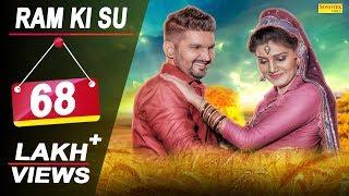 Sapna Chaudhary : Ram Ki Su | Somvir Kathurwal | Kapil Kathurwal | New Haryanvi Song 2018 | Sonotek