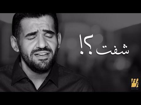 حسين الجسمي شفت؟ نسخة الديمو 2017