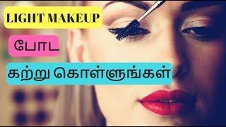 How to Put Light Makeup   Makeup for Beginner   Simple makeup Tips   Tamil Beauty tips
