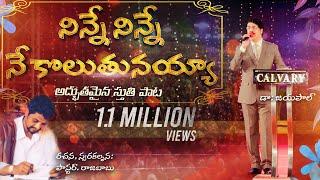 నిన్నే నిన్నే నే కొలుతునయ్యా | Ninne Ninne Koluthunayya | Telugu Christian Song | Dr N Jayapaul