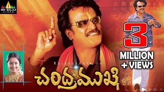 Chandramukhi Telugu Full Movie | Rajinikanth, Nyanatara, Jyothika | Sri Balaji Video